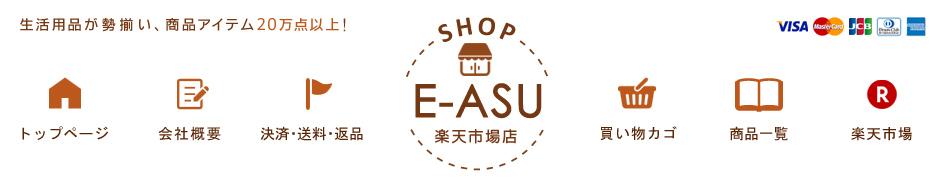 SHOP E-ASU 楽天市場店