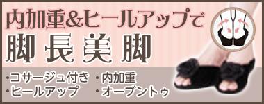 ヒールアップ美脚スリッパ ブラック ピンク 2色 ダイエットスリッパ
