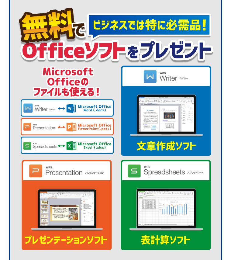 無料でOfficeソフトをプレゼント
