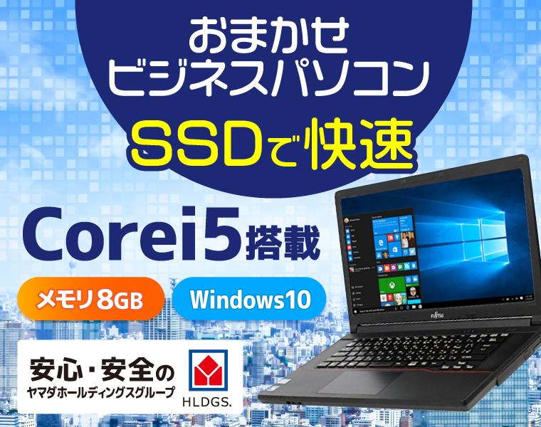 中古 ノートパソコン Corei3 メモリ4GB 家庭使いの決定版
