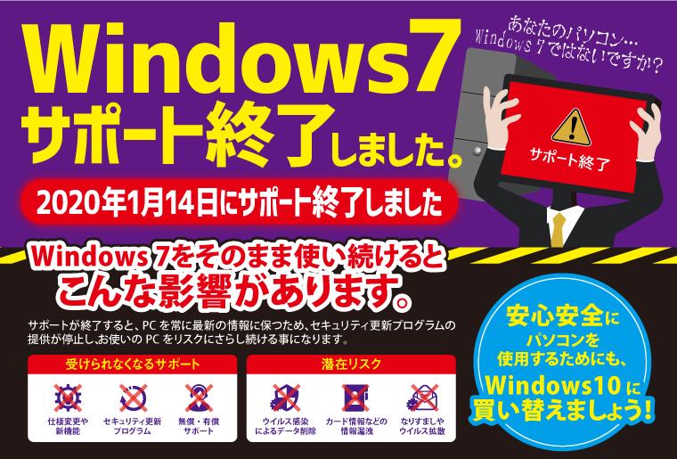 Windows7のサポートが終了しました。Windows7を使用し続けるのは様々なリスクがあります。Windows10へ買い替えましょう!