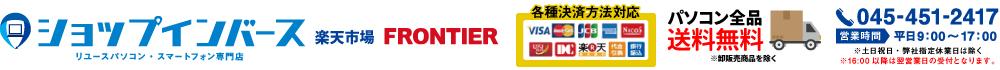 中古ノートパソコン/デスクトップ/スマホ/タブレット/デジカメなど家電周辺機器販売店 | ショップインバース楽天市場店