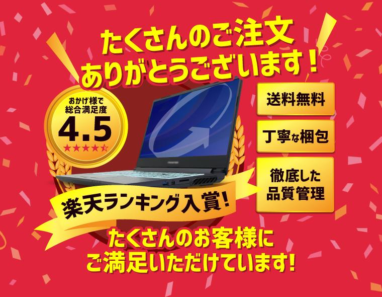 楽天ランキング入賞!