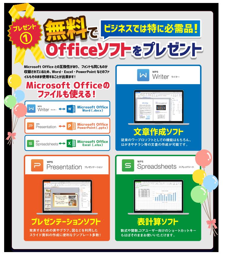 プレゼント1 Officeソフトをプレゼント!