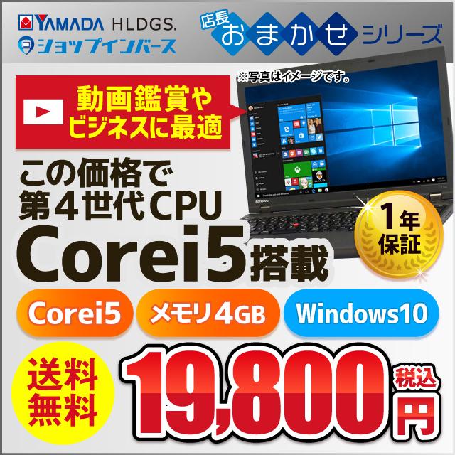 Corei5搭載おまかせパソコン