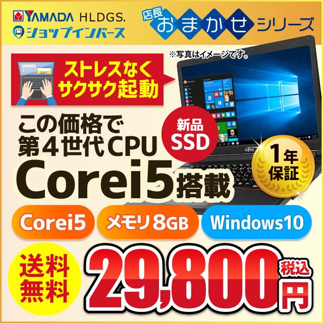 SSD搭載おまかせパソコン