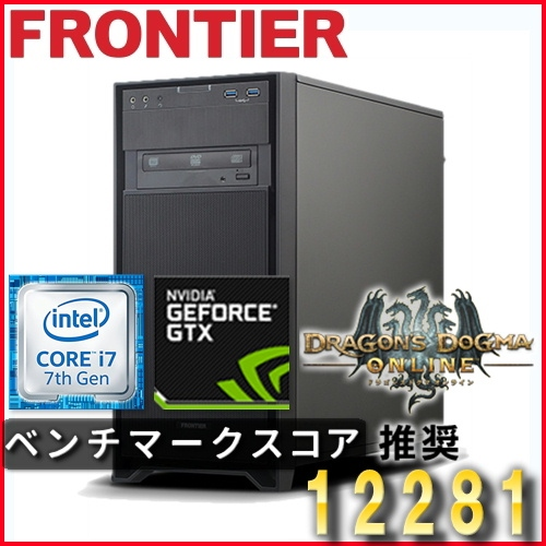 【DDON推奨PC】フロンティア デスクトップパソコン [Windows10 Core i7-7700 16GBメモリ 250GB SSD 2TB HDD GeForce GTX1070 8GB] FRGEH270ML/E9 FRONTIER【新品】S【FR】