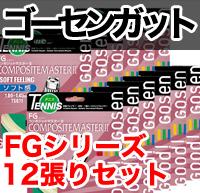 ゴーセンガットFGシリーズ12パック