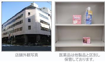 店舗外観写真 医薬品は他製品と区別し保管しております