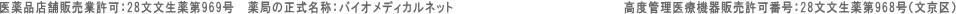 医薬品店舗販売業許可:28文文生薬第969号 薬店の正式名称:バイオメディカルネット株式会社 高度医療機器販売許可番号:28文文生薬第968号(文京保健所)