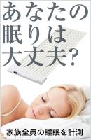あなたの眠りは大丈夫?