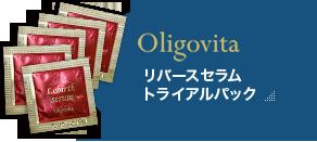 オリゴヴィータ・リバースセラムサンプルパック