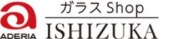 アデリア 石塚ガラス