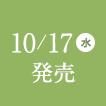 10月17日(水)発売