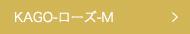 KAGO-ローズ-Mへ