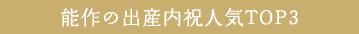 能作の引き出物に人気TOP3