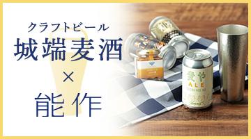 富山・城端麦酒のクラフトビール × 錫の酒器セット