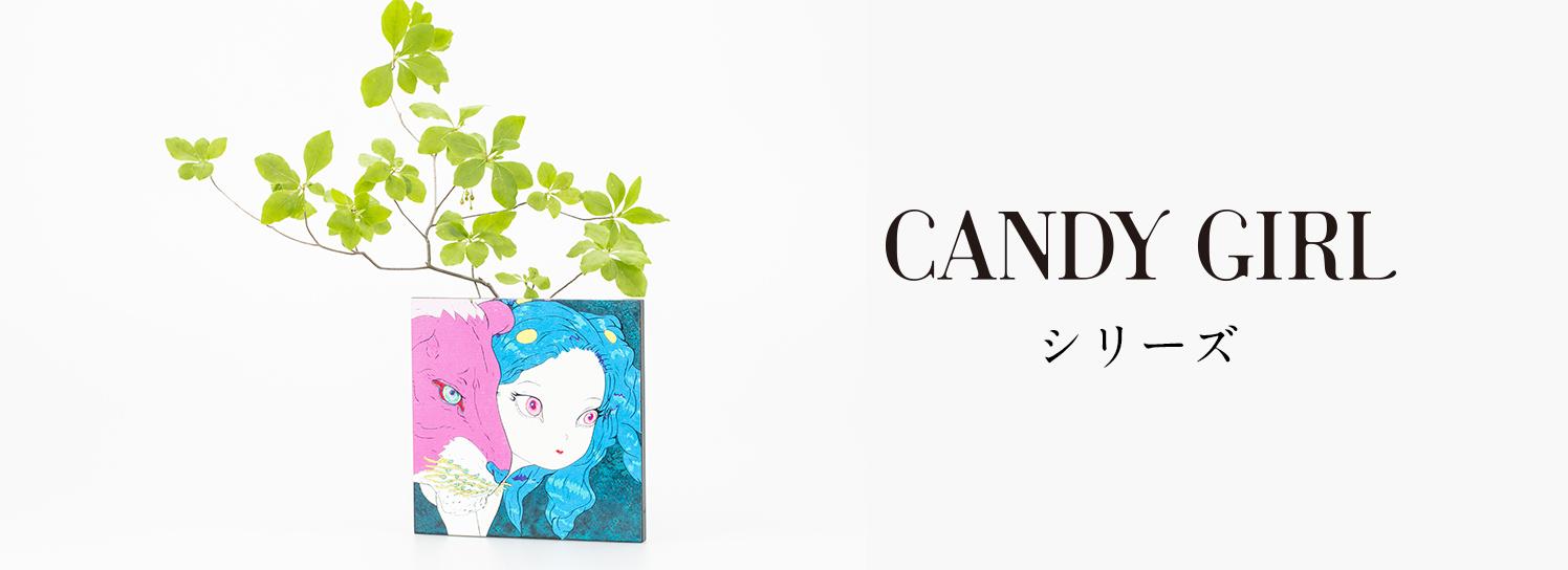 キャンディーガールシリーズ
