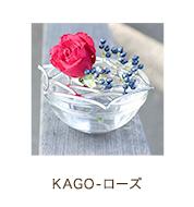 KAGO-ローズ