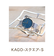 KAGO-スクエア-S
