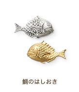 鯛のはしおき