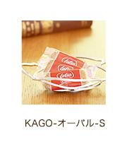 KAGO-オーバル-S