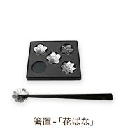 箸置-「花ばな」