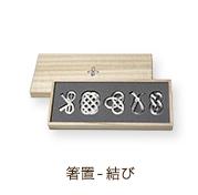 箸置-結び