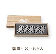 箸置-「8」-5ヶ入