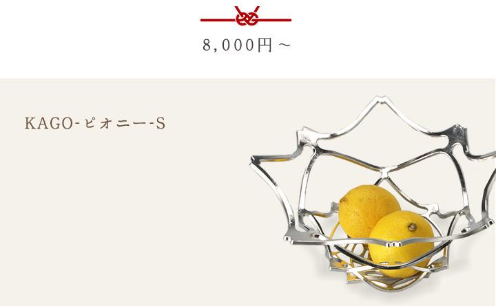 KAGO-ピオニー-S