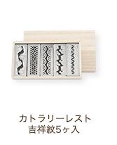 カトラリーレスト吉祥紋5ヶ入