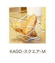 KAGO-スクエア-M