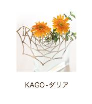 KAGO-ダリア