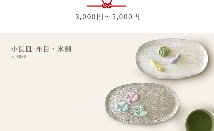 小長皿-布目・氷割
