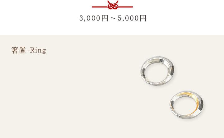 箸置-Ring