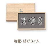 箸置-結び 3ヶ入