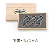 箸置-「8」 3ヶ入