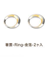 箸置-ring-桜箔