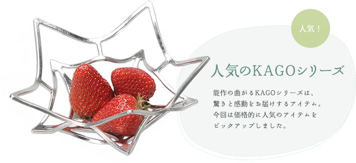 人気のKAGOシリーズ