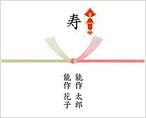 のし紙イメージ