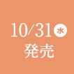 10月31日(水)発売