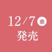 12月7日(金)発売