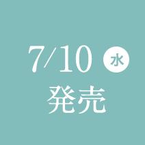 7月10日(水)発売