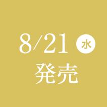 8月21日(水)発売