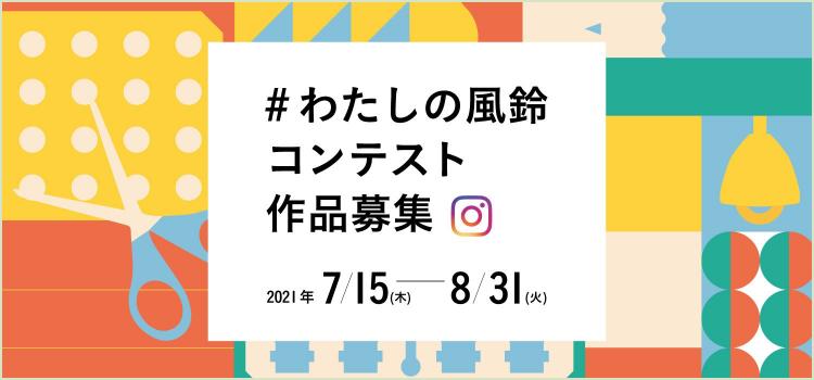 Instagram #わたしの風鈴 コンテスト開催!