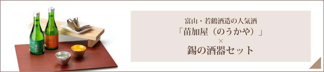 富山・若鶴酒造の人気酒「苗加屋(のうかや)」×錫の酒器セット