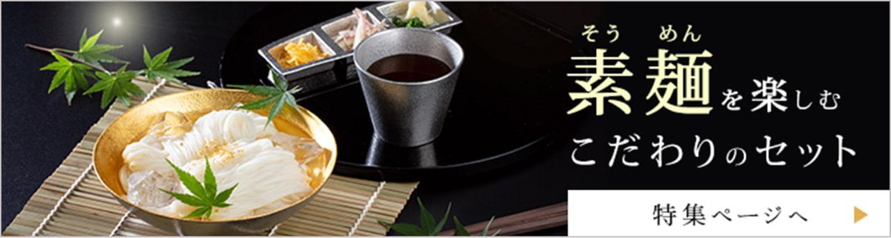 素麺(そうめん)を楽しむこだわりのセット