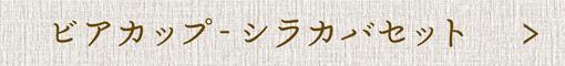 ビアカップ・シラカバセット