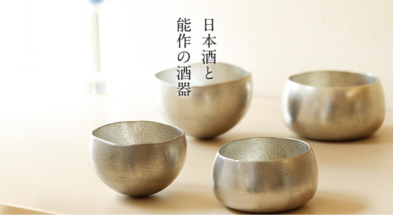 日本酒と能作の酒器