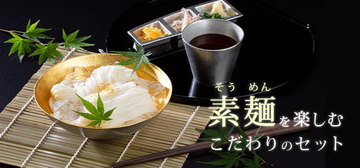 素麺(そうめん)を楽しむこだわりのセット引き出物・結婚内祝い